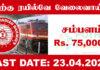 Railway Velaivaippu 2021