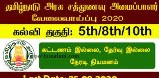 Saththunavu Amaipalar Vacancy 2020