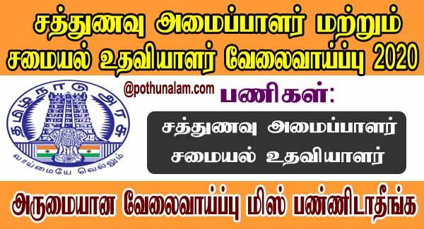 Sivaganga District Jobs