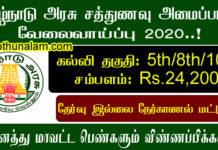 சத்துணவு அமைப்பாளர் வேலைவாய்ப்பு 2020