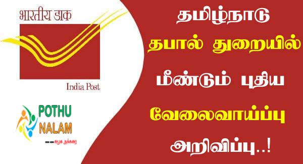 Tamilnadu Post office Recruitment 2021