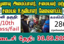 Thiruvarur District Jobs