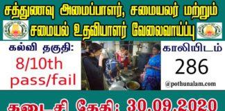 Thiruvarur District Jobs