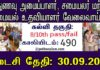 ariyalur District Jobs 2020