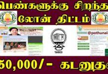 tahdco Loan Scheme In Tamil