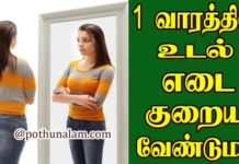 Diet Plan For Weight Loss In Tamil