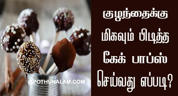 cake pops recipe in tamil