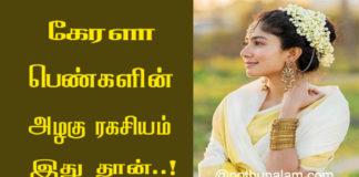 kerala beauty tips in tamil