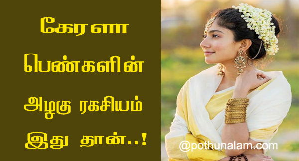 kerala beauty tips in tamil