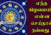 Kizhamai Jothidam In Tamil