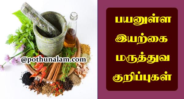 Arokiya Kurippugal In Tamil