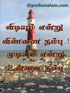 Thannambikkai Quotes In Tamil