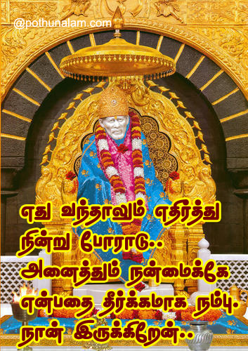 sai baba tamil quotes