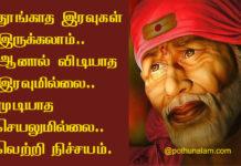 sai baba tamil quotes