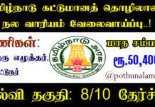 TN Velaivaippu Seithigal 2020