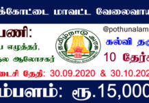 Pudukkottai District Recruitment 2020