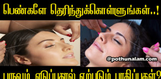 Facial Threading Side Effects