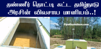 Agriculture Scheme in Tamil