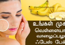 Banana Beauty Tips in Tamil