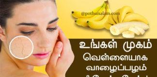 Banana Beauty Tips in Tamil