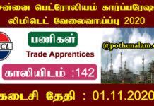 CPCL Jobs 2020