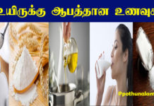 Dangerous Food in Tamil
