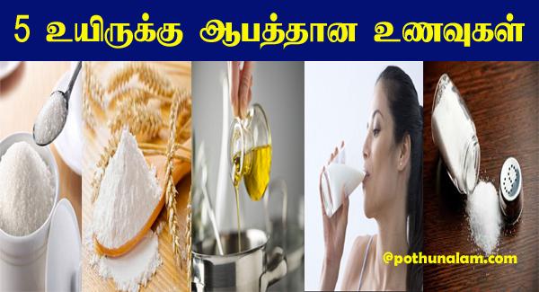 Dangerous Food in Tamil