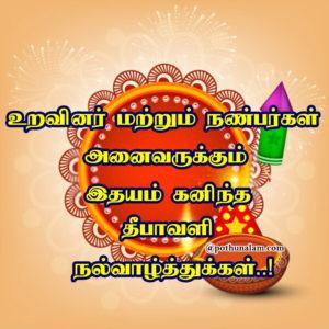 deepavali 2020 tamil