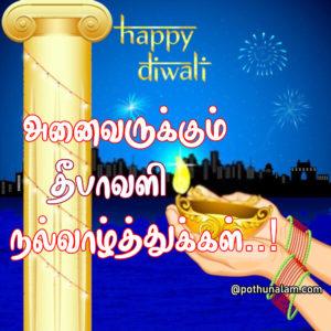 deepavali vaalthukal in tamil