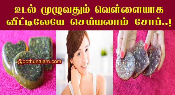 Homemade Skin Whitening Soap in Tamil