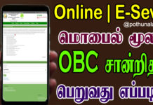 How To Apply OBC Certificate Online
