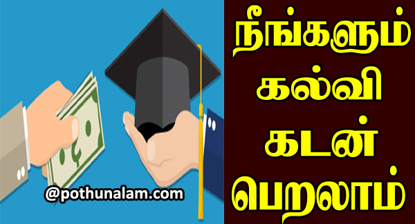How To Get Education Loan Easily