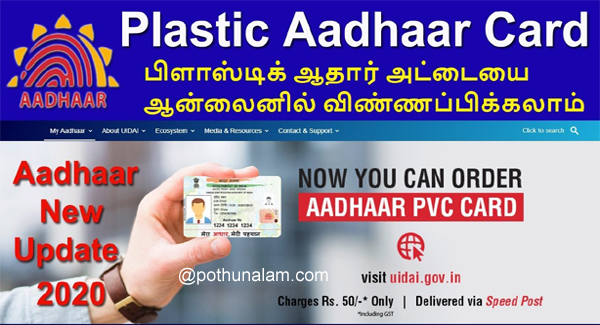 How to Apply PVC Aadhar Card Online in Tamil