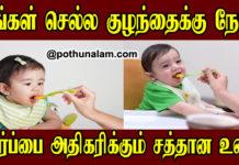 Immunity Food For Babies