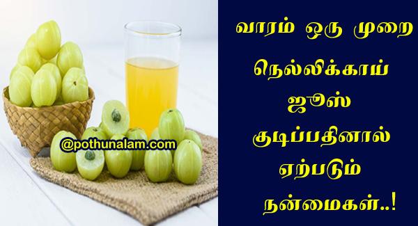 Nellikai Juice Benefits in Tamil