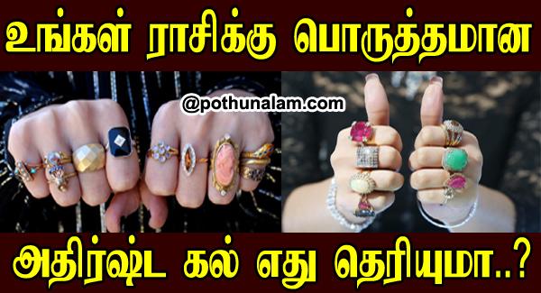 Rasikal Mothiram In Tamil
