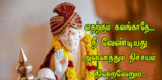 Sai Baba Quotes in Tamil