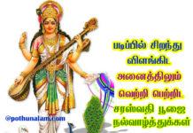 Saraswathi Pooja Wishes in Tamil 2020