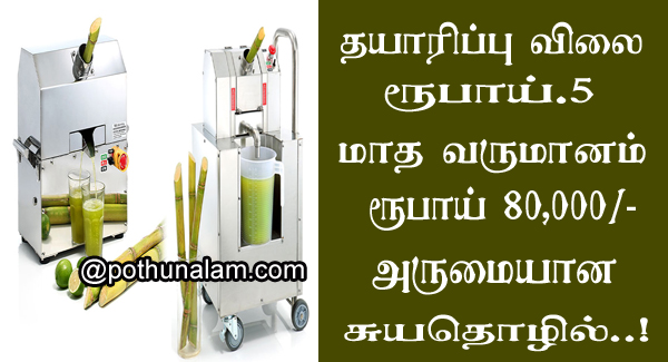 Sugarcane Juice Business in Tamil
