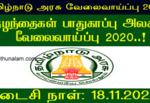 Thoothukudi District Jobs 2020