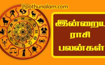 Today Rasi Palan 2020 in tamil