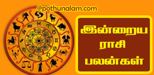 Today Rasi Palan 2020 in tamil