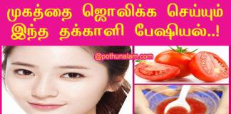 Tomato Facial at Home in Tamil