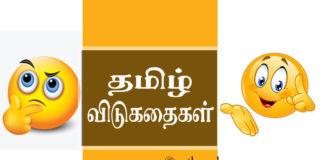 Vidukathai in Tamil