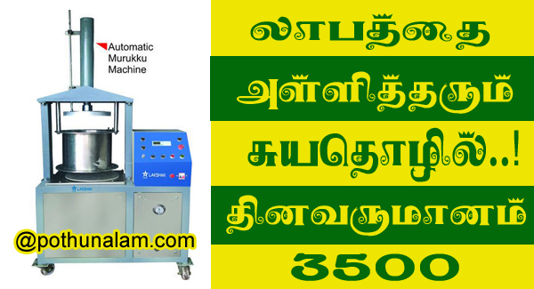 Murukku Making Business