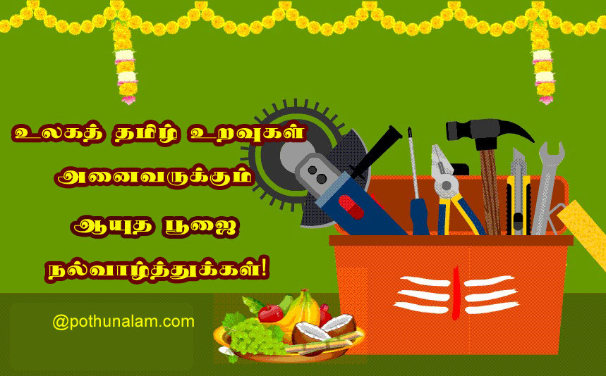 ayudha pooja wishes in tamil