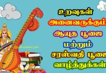 ayudha pooja wishes in tamil 2020