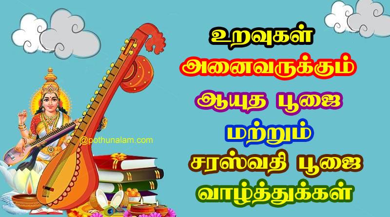 ஆயுத பூஜை மற்றும் சரஸ்வதி பூஜை வாழ்த்துக்கள் Ayudha-pooja-wishes-in-tamil-2020