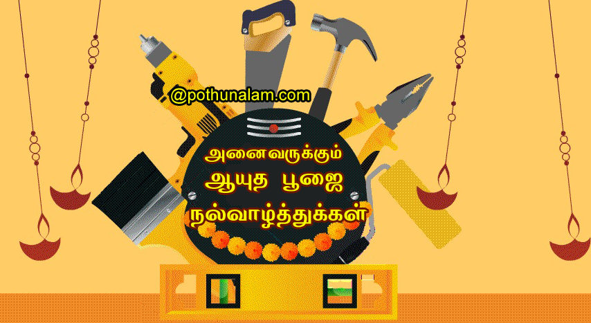 ayudha pooja wishes in tamil 6