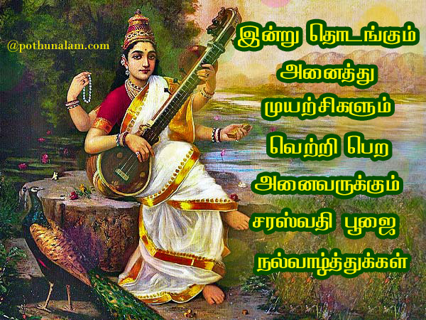 saraswathi pooja wishes in tamil